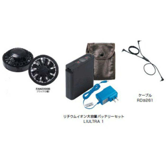 1900B22 綿薄手脇下マチ付き空調服TM(大容量バッテリーセット) ライトブルー・ブラックファン M