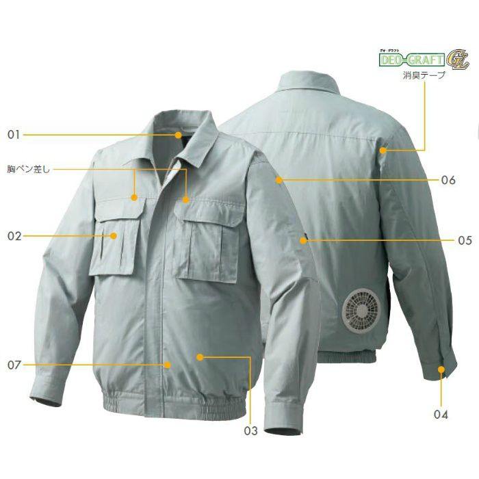 1900G20 綿薄手脇下マチ付き空調服TM(電池ボックスセット) モスグリーン・グレーファン 5L