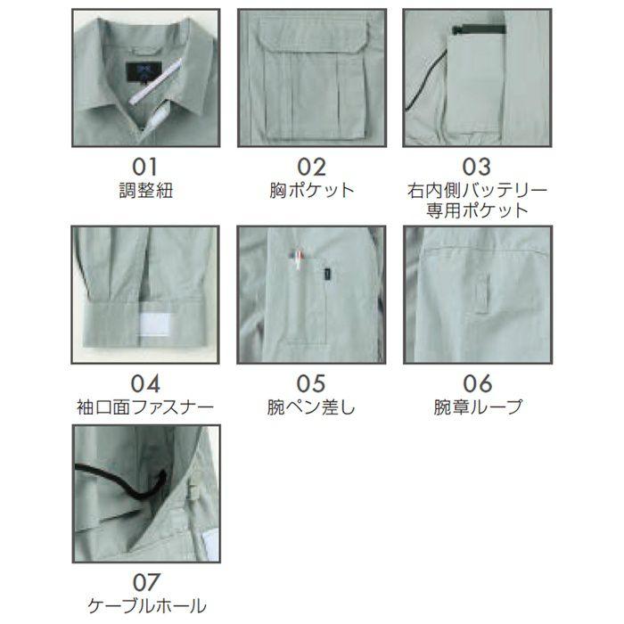 1900G20 綿薄手脇下マチ付き空調服TM(電池ボックスセット) ライトブルー・グレーファン M