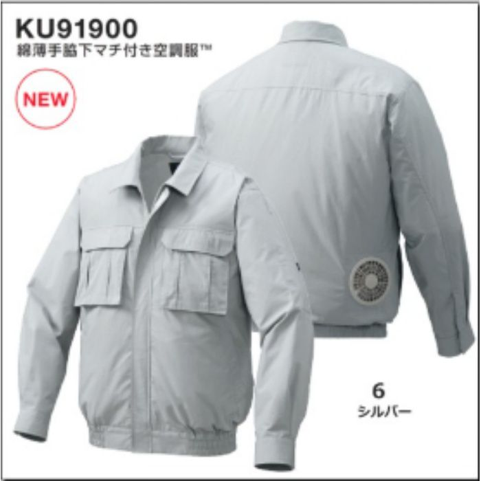 1900B20 綿薄手脇下マチ付き空調服TM(電池ボックスセット) シルバー・ブラックファン LL