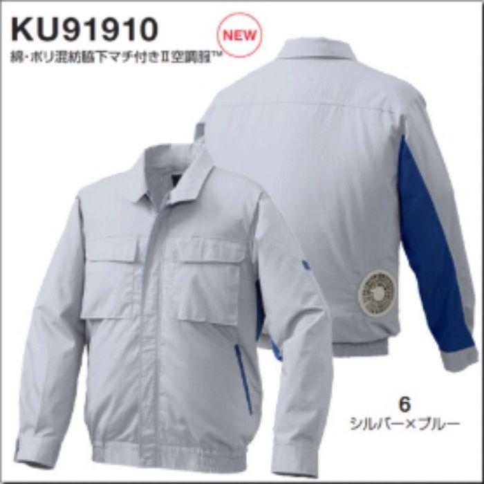 KU91910 綿・ポリ混紡脇下マチ付きⅡ空調服TM(ウェアのみ) シルバー×ブルー 5L