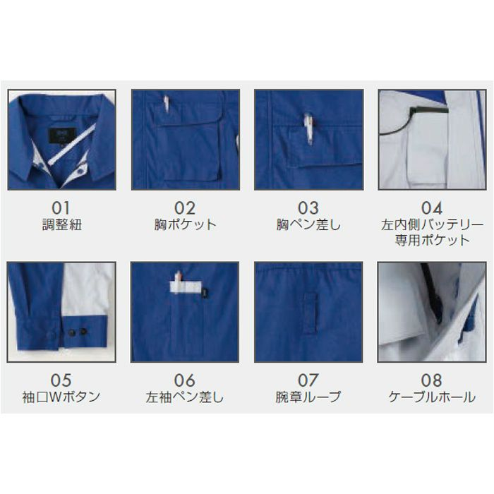 1910B20 綿・ポリ混紡脇下マチ付きⅡ空調服TM(電池ボックスセット) ネイビー×ブルー・ブラックファン LL