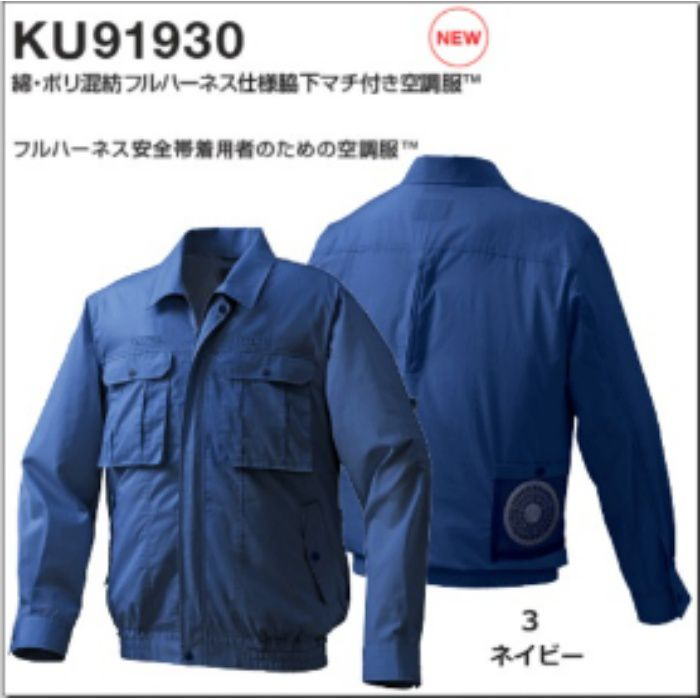 KU91930 綿・ポリ混紡フルハーネス仕様脇下マチ付き空調服TM(ウェア、休止フックホルダー 2個) ネイビー L