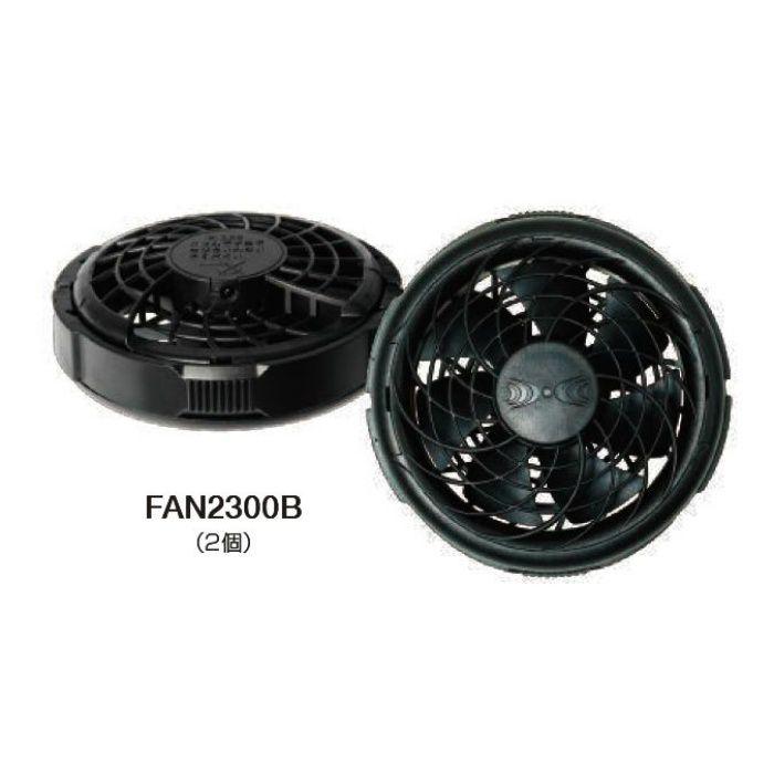 FAN2300B 空調服TM用薄型ファンブラック(2個)