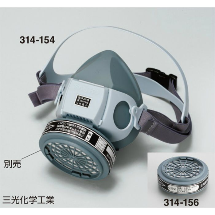 スカイマスクGH715 (吸収缶別売) Sサイズ 314154