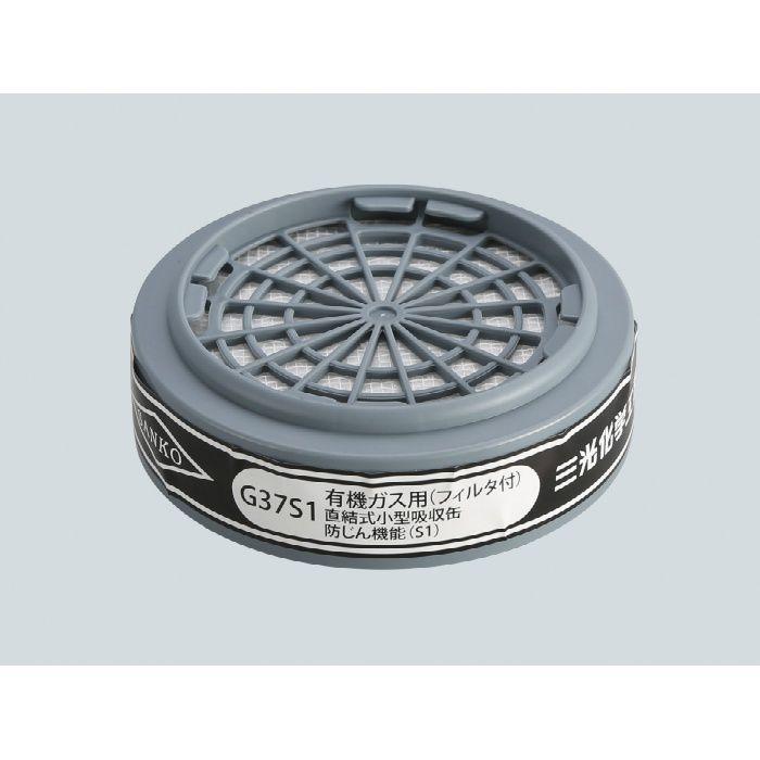 吸収缶G37S1 有機ガス用 314156