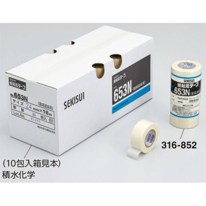 マスキングテープ653N 巾24mm 316852