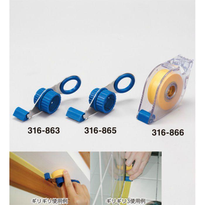 マスキングテープホルダーギリギリ 巾24mm用 316865