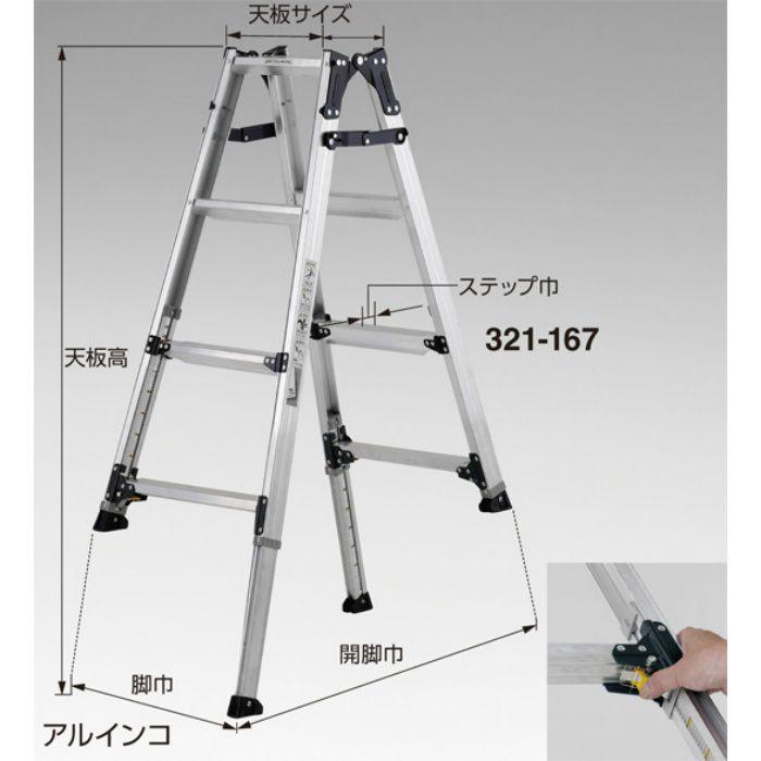 伸縮脚立 PRW-120FX 321167