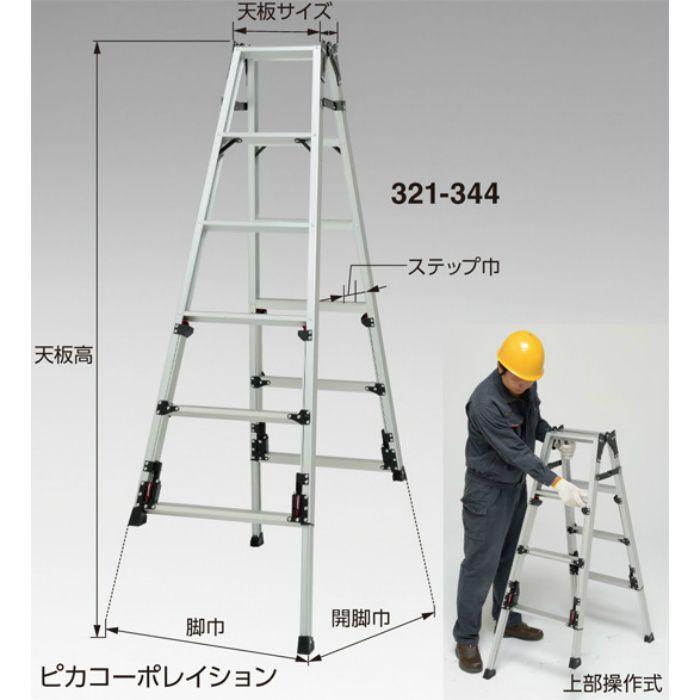 伸縮脚立 SCN-210 321345