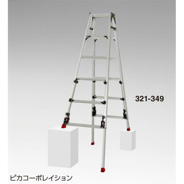 伸縮脚立 SCN-150L(ロングスライド) 321348