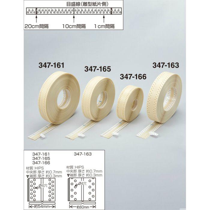 ベストコーナーテープ(粘着付) 巾54mm×長36m 347165