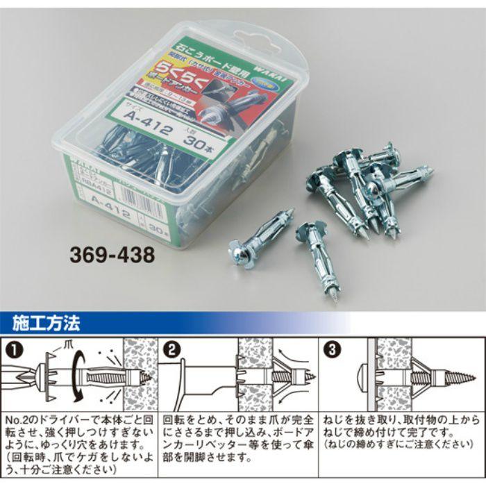 らくらくボードアンカーRBA409VP 369437