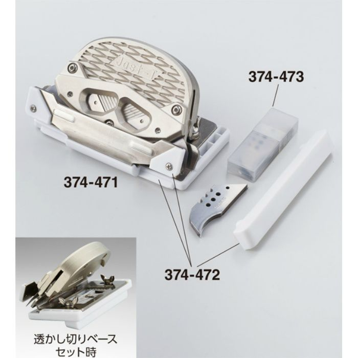 【5%OFF】鎌型刃 374473