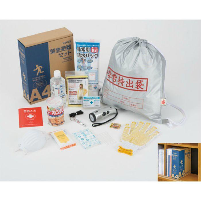緊急避難セットKEC-800 390247