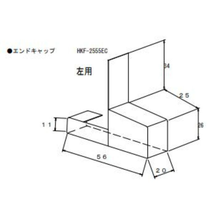 HKF-2555EC-WT オーバーハング(穴ありタイプ) 水切りタイプ エンドキャップ ホワイト