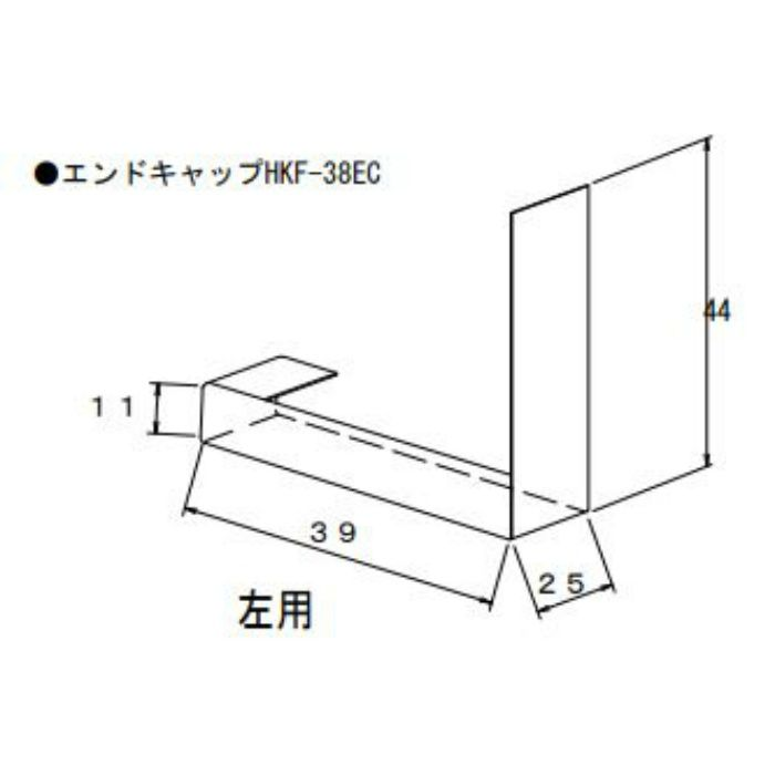 HKF-38EC-AG オーバーハング(穴ありタイプ) 垂れ壁用 エンドキャップ アンバーグレー