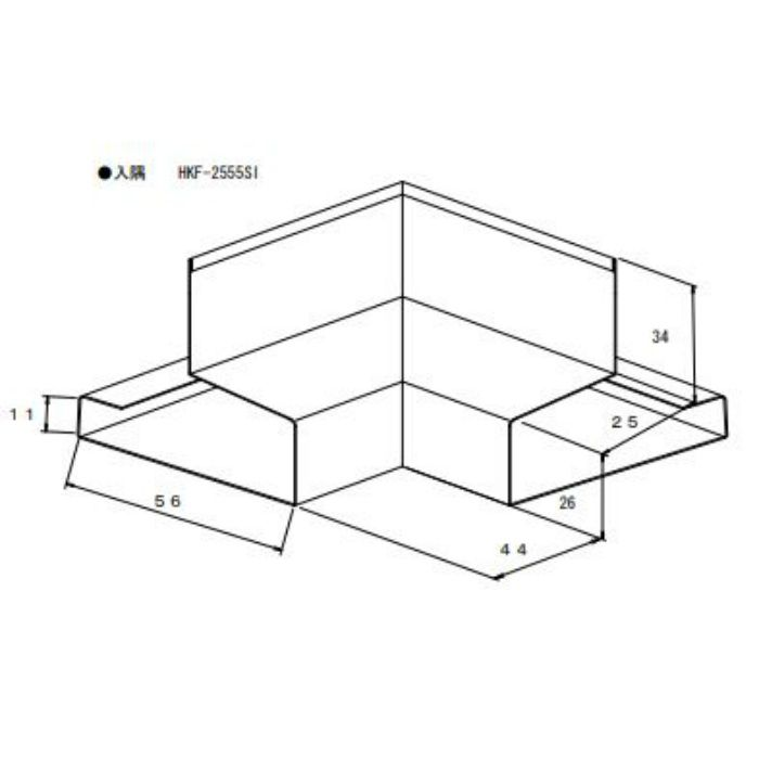 HKF-2555SI-AG オーバーハング(穴ありタイプ) 水切りタイプ 入隅 アンバーグレー