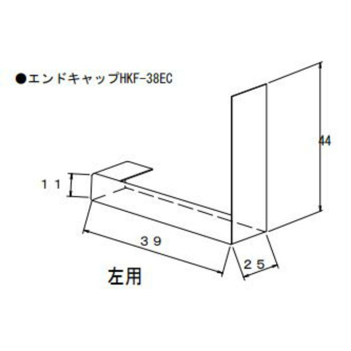 HKF-38EC-CB オーバーハング(穴ありタイプ) 垂れ壁用 エンドキャップ シックブラウン