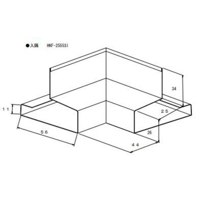 HKF-2555SI-BK オーバーハング(穴ありタイプ) 水切りタイプ 入隅 ブラック