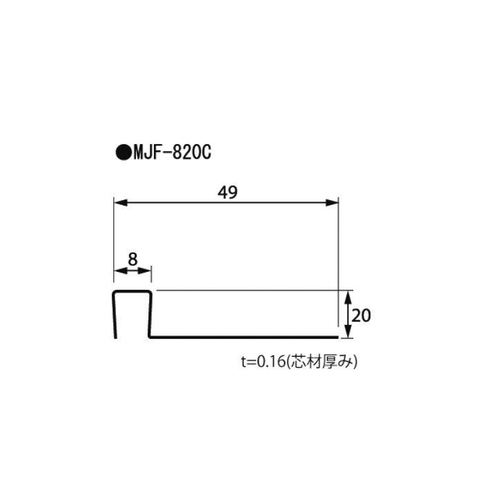 MJF-820C PE鋼板製目地ジョイナー 片ハット