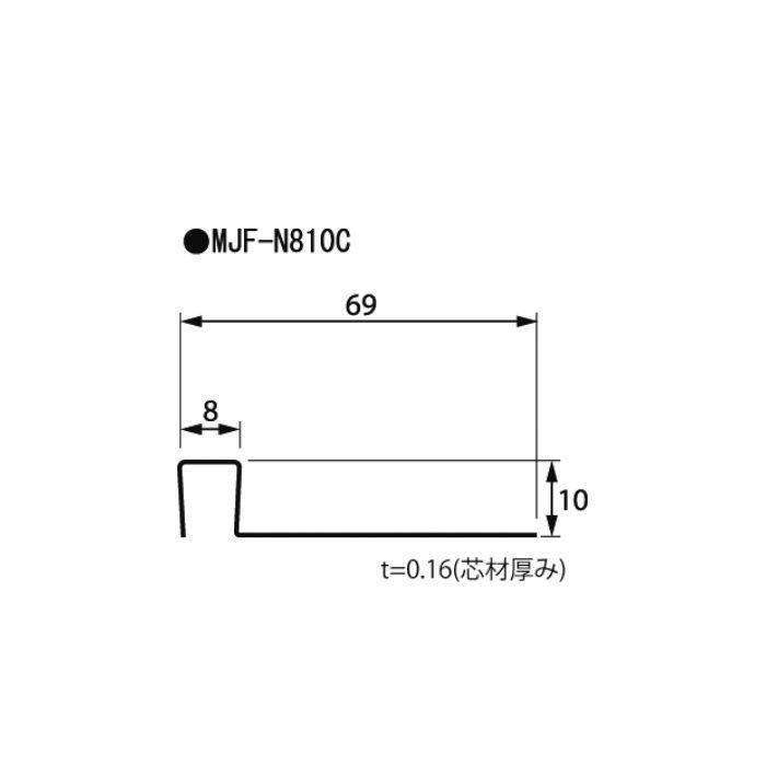 MJF-N810C PE鋼板製目地ジョイナー 片ハット(幅広タイプ)
