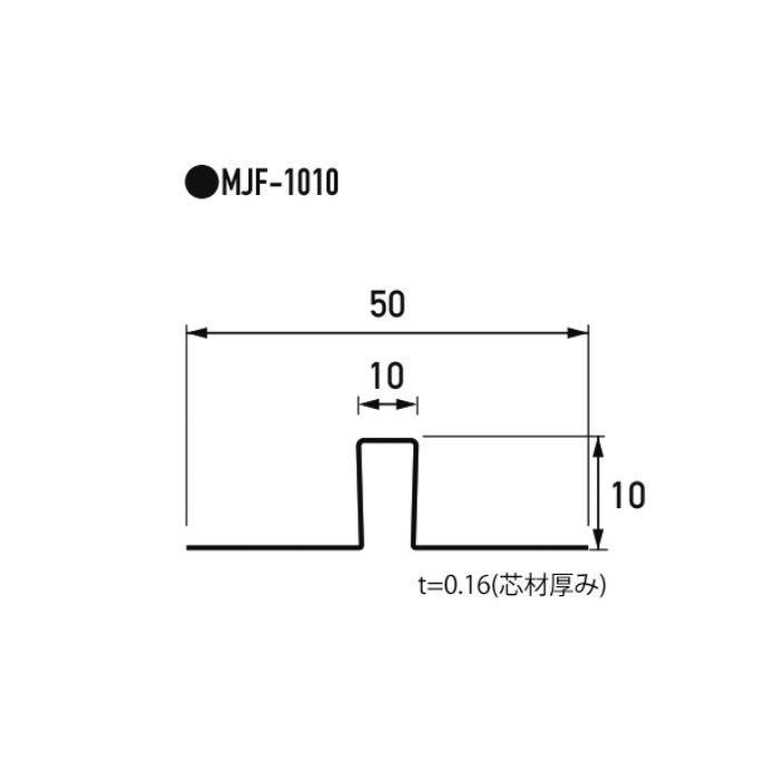 MJF-1010 PE鋼板製目地ジョイナー 両ハット 目地幅10mm