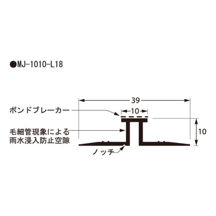 MJ-1010-L18 樹脂製目地ジョイナー