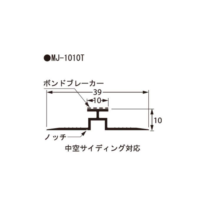 MJ-1010T 樹脂製目地ジョイナー 中空サイディング対応