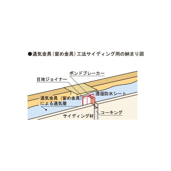 MJ-820-L30 樹脂製目地ジョイナー 通気金具(留め金具)工法サイディング用