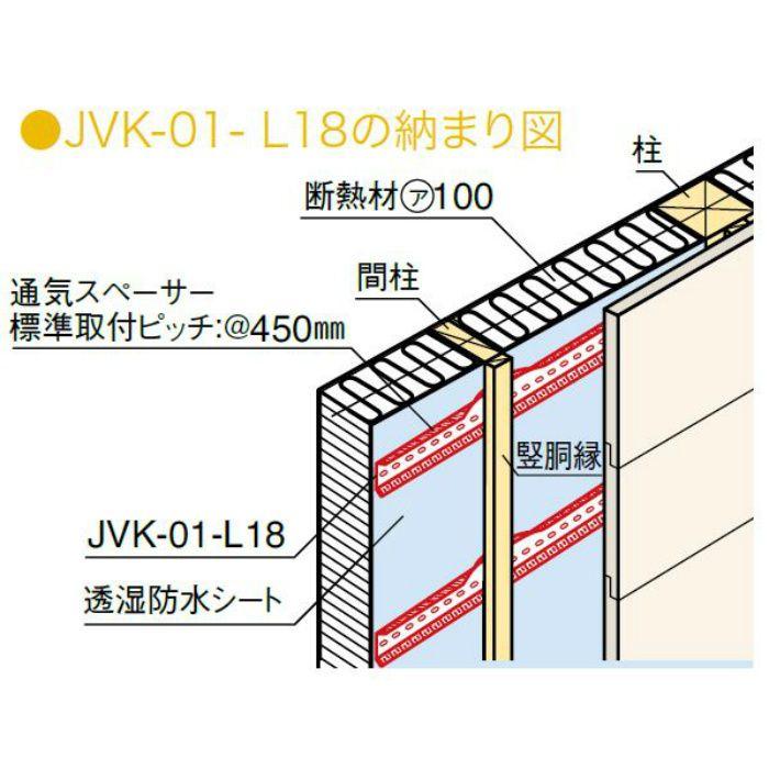 JVK-01-L18 通気スペーサー