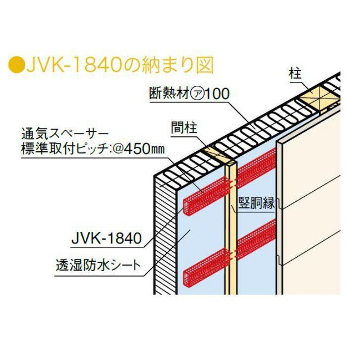 JVK-1840 通気スペーサー