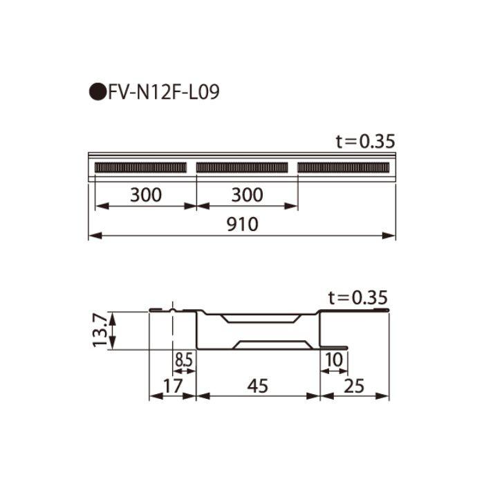 FV-N12F-L09-BK 防火対応 軒天換気材(30分準耐火構造認定品・軒先タイプ) 軒天厚み11mm・12mm用 ブラック 長さ910mm