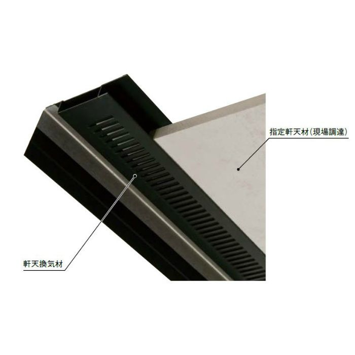 FV-N0835KF-L27-WT 防火対応 軒天換気材(30分準耐火構造認定品・壁際タイプ) ホワイト