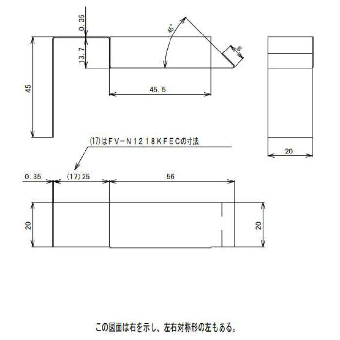 FV-N1218KFEC-SV 防火対応 軒天換気材(壁際タイプ) エンドキャップ シルバー