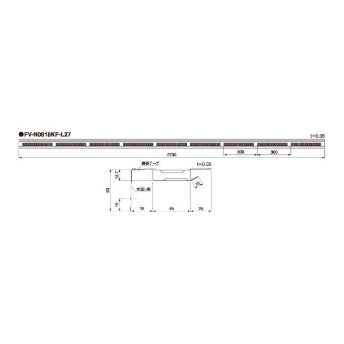 FV-N0818KF-L27-SV 防火対応 軒天換気材(30分準耐火構造認定品・壁際タイプ) シルバー