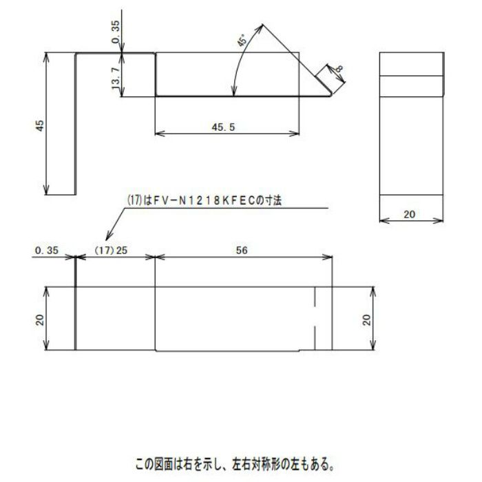 FV-N1218KFEC-CB 防火対応 軒天換気材(壁際タイプ) エンドキャップ シックブラウン