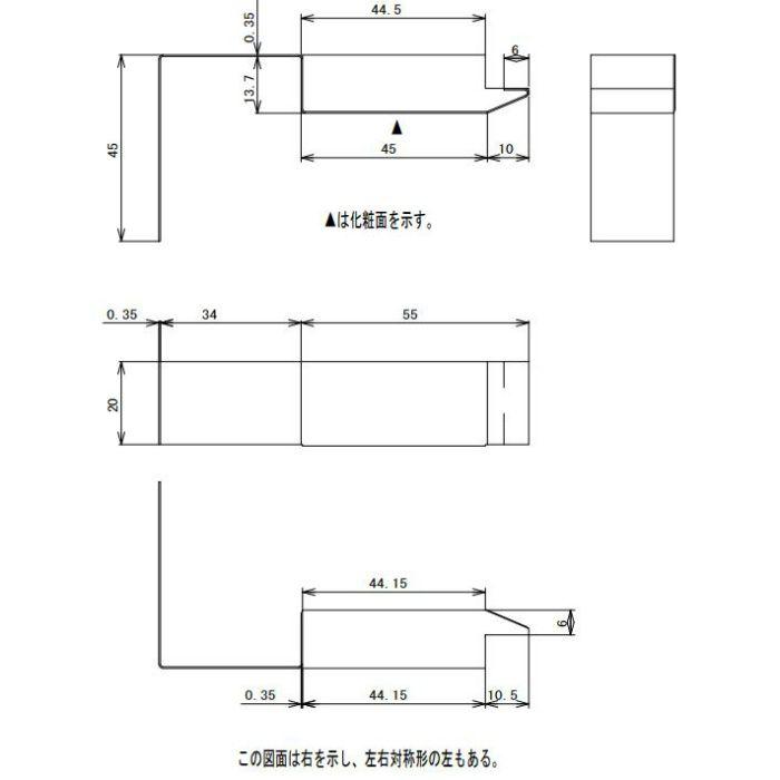 FV-N0835KFEC-CB 防火対応 軒天換気材(壁際タイプ) エンドキャップ シックブラウン