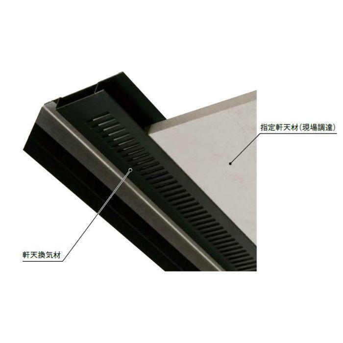 FV-N0826KF-L27-BK 防火対応 軒天換気材(30分準耐火構造認定品・壁際タイプ) ブラック