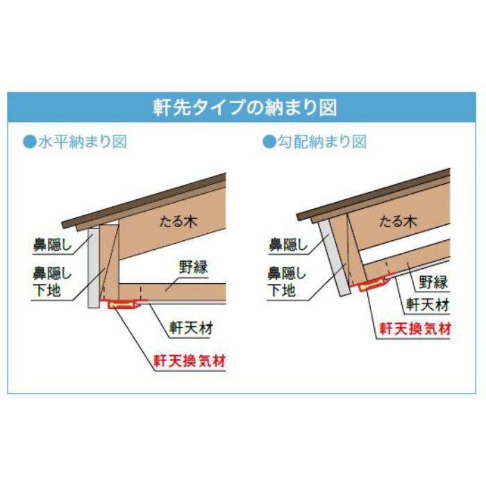 FV-N06F-L27-CB 鋼板製 軒天換気材(軒先タイプ) 9尺タイプ シックブラウン