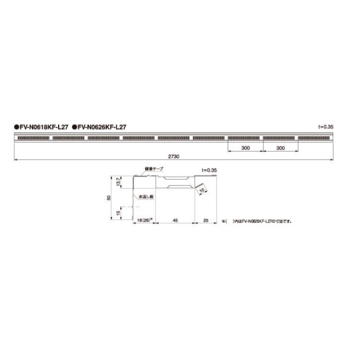 FV-N0618KF-L27-CB 鋼板製 軒天換気材(壁際タイプ) 9尺タイプ シックブラウン