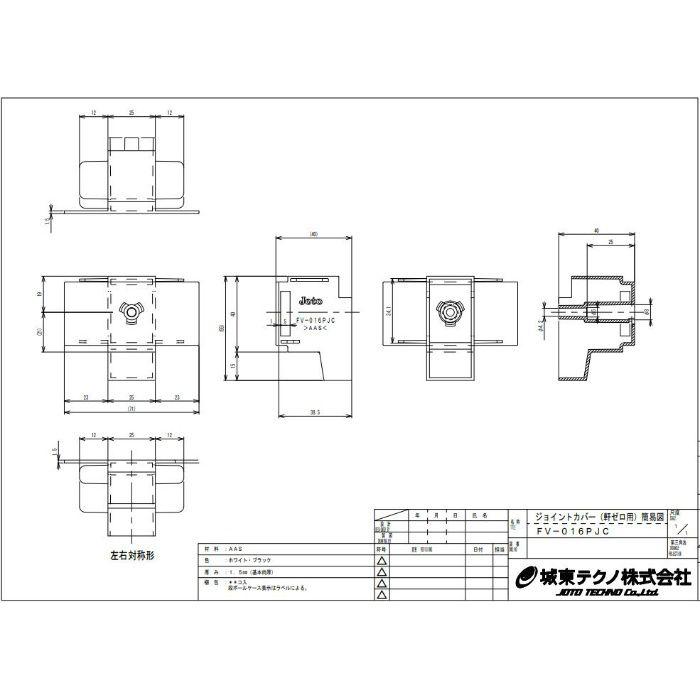 FV-016PJC-WT 樹脂製 軒天換気材(軒ゼロタイプ) ジョイントカバー ホワイト