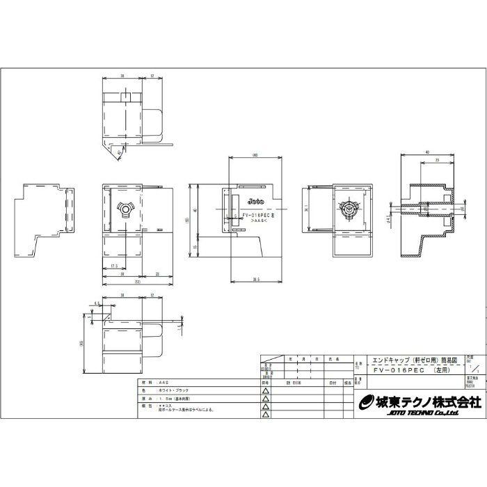 FV-016PEC-WT 樹脂製 軒天換気材(軒ゼロタイプ) エンドキャップ ホワイト