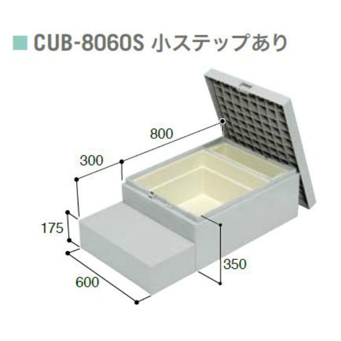 CUB-8060S ハウスステップ ボックスタイプ 小ステップあり・収納庫2コ付き ライトグレー