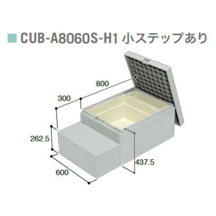 CUB-A8060S-H1 ハウスステップ ボックスタイプ 小ステップあり・収納庫2コ付き ライトグレー