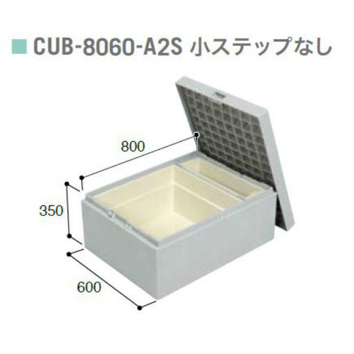 CUB-8060-A2S ハウスステップ ボックスタイプ 小ステップなし・収納庫2コ付き ライトグレー