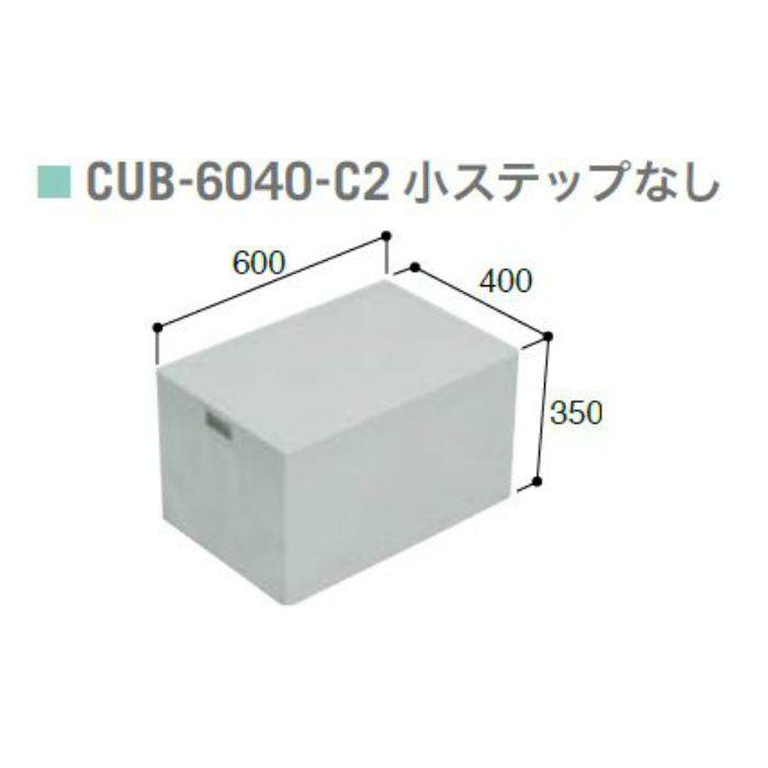 CUB-6040-C2 ハウスステップ ボックスタイプ 小ステップなし・収納庫なし ライトグレー