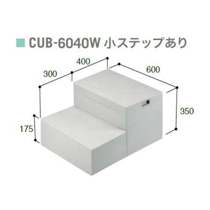 CUB-6040W ハウスステップ ボックスタイプ 小ステップあり・収納庫なし ライトグレー