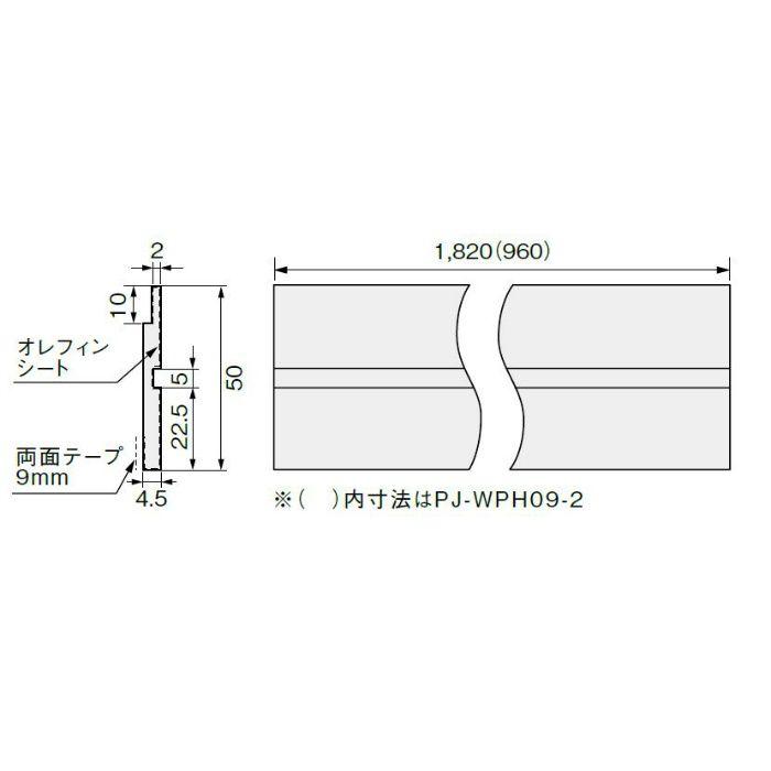 PJ-WPH09-2-WW リフォーム用腰壁パネル 幅木(見切り兼用) 半間用 ホワイトウォールナット