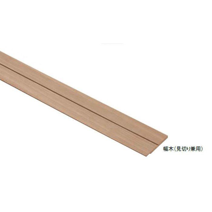 PJ-WPH18-2-NW リフォーム用腰壁パネル 幅木(見切り兼用) 1間用 ナチュラルウォールナット